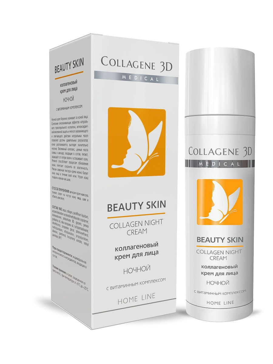 Крем для лица BEAUTY SKIN Ночной 30 мл Medical Collagene 3D