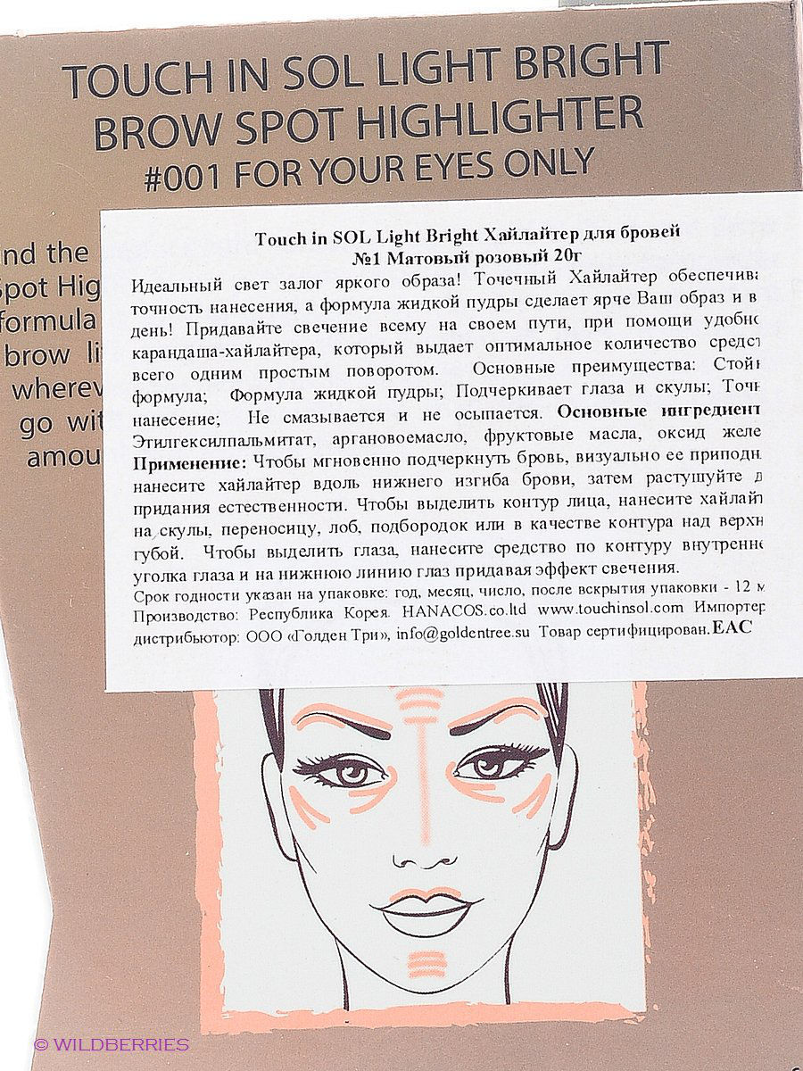Хайлайтер для бровей Light Bright Brow, №1  For your eyes only 20г Touch in sol