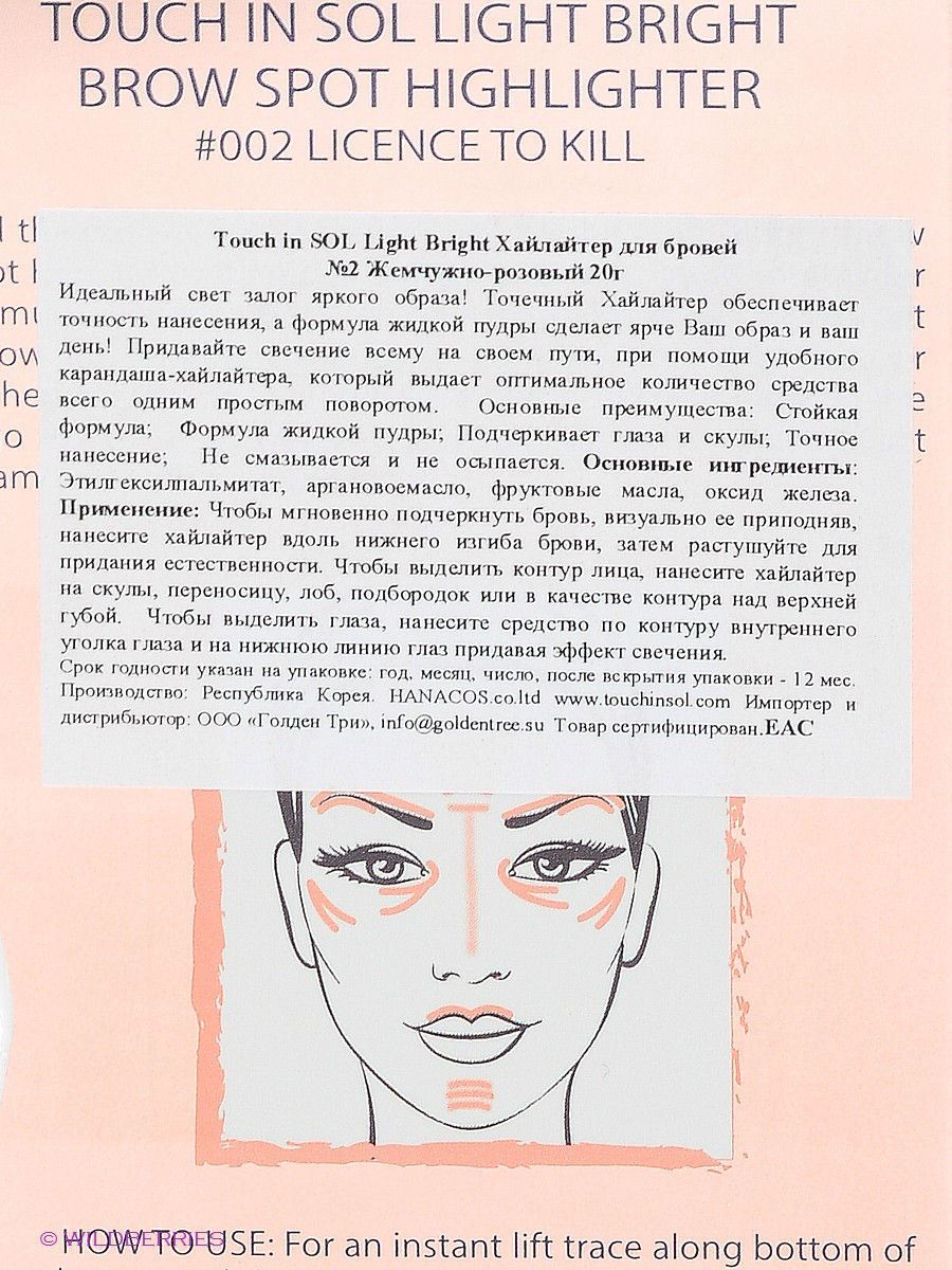 Touch in sol Хайлайтер для бровей Light Bright Brow, №2  License to kill 20г