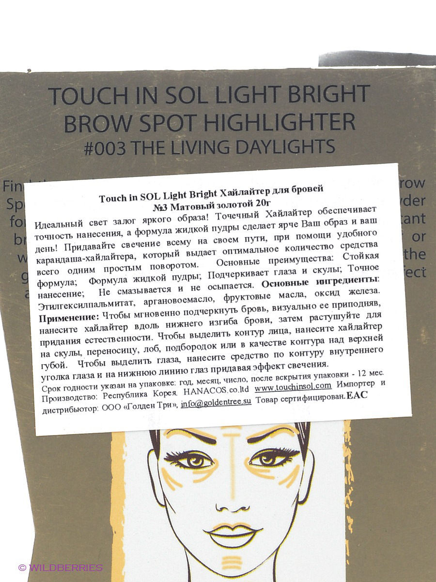Хайлайтер для бровей Light Bright Brow, №3 The living daylights 20г Touch in sol