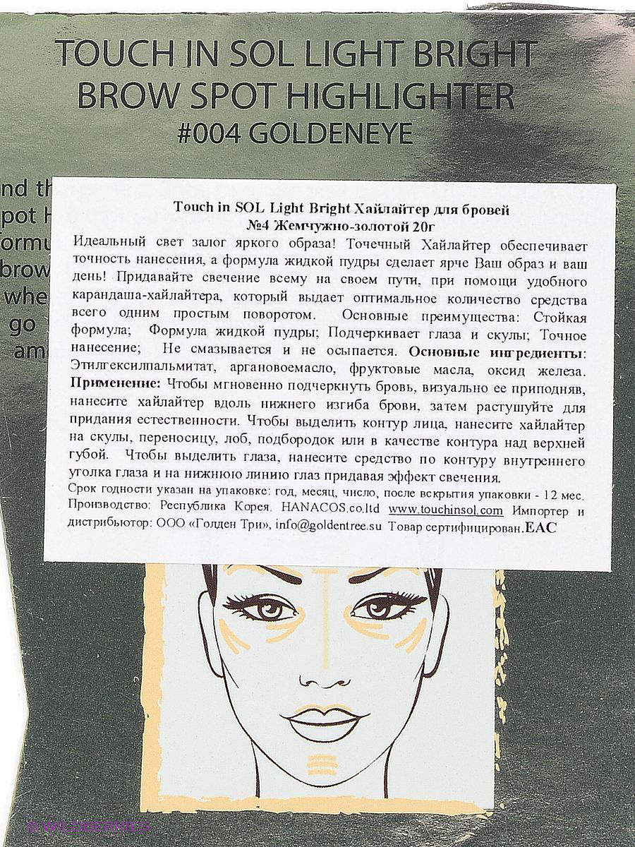 Хайлайтер для бровей Light Bright Brow, №4 Goldeneye 20г Touch in sol