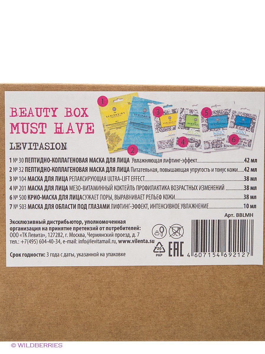 Beauty Box Levitasion MustHave (6 масок)