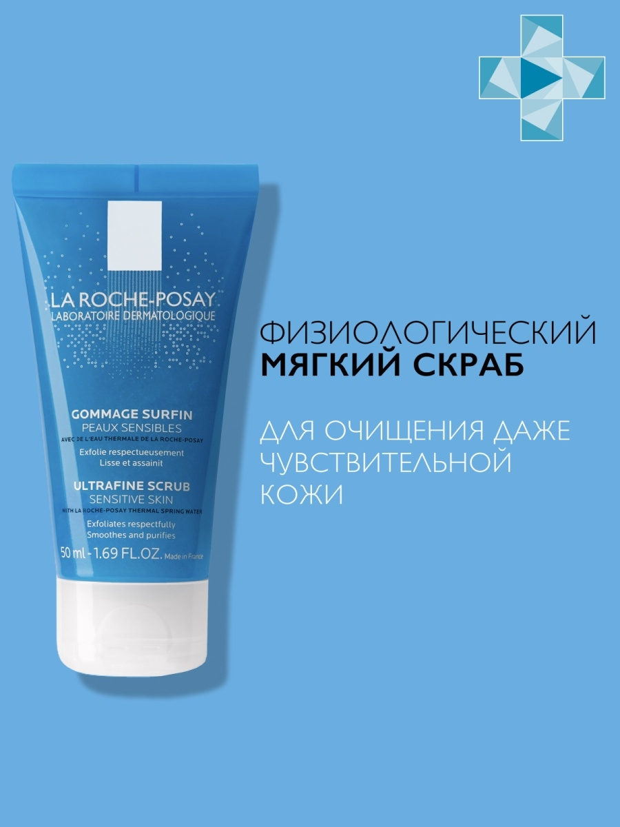 LA ROCHE-POSAY ФИЗИО СКРАБ 50мл