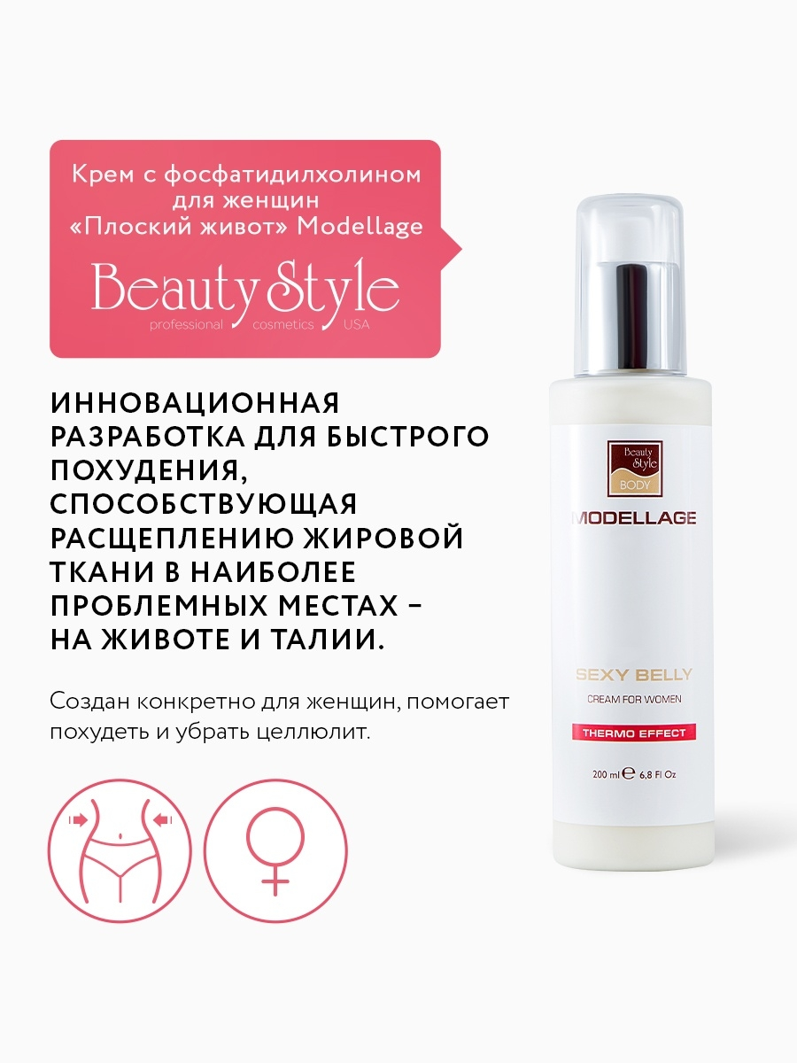 Крем c фосфатидилхолином для женщин Плоский живот Modellage Beauty Style