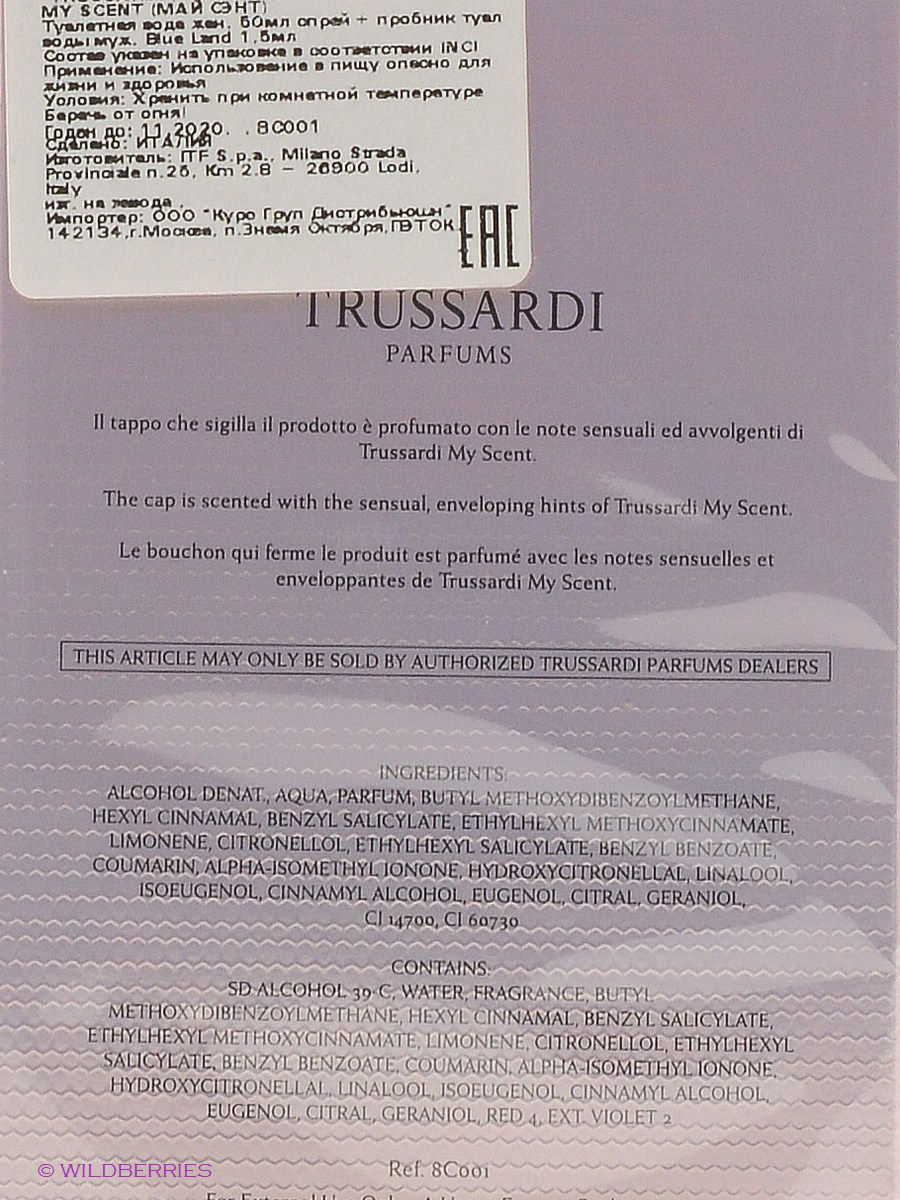 Trussardi Туалетная вода My Scent EDT 50 ML NATURAL SPRAY + BLUE LAND VIAL 1,5 ML