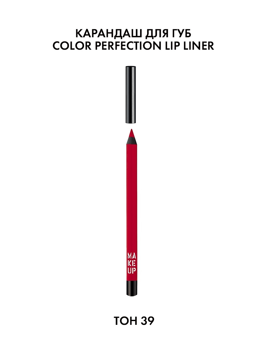 Карандаш для губ Color Perfection Lip Liner № 39 Make up factory
