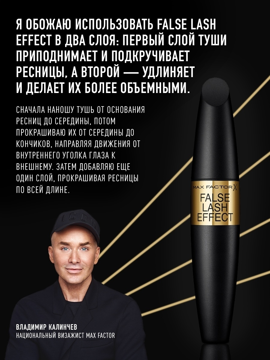 Тушь с эффектом накладных ресниц False Lash Effect Full Lashes Natural Look Mascara Black MAX FACTOR