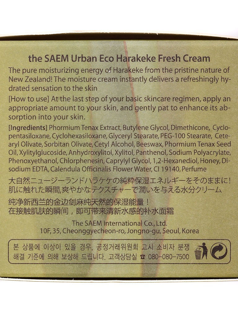 the SAEM Harakeke Крем освежающий с экстр. новозел. льна Urban Eco Harakeke Fresh Cream