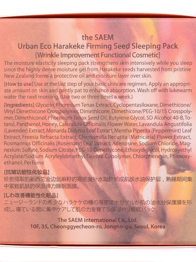 Harakeke F Маска ночная с экстр. новоз. льна Urban Eco Harakeke Firming Seed Sleeping Pack the SAEM