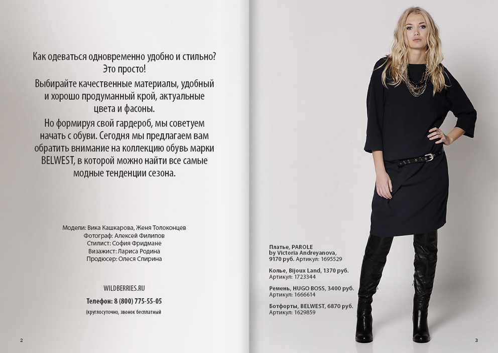 LOOKBOOK ОСЕНЬ 2014